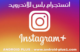 تحميل Instagram plus  انستجرام بلس مع ميزة التنزيل اخر اصدار للاندرويد