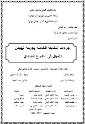 مذكرة ماجستير: إجراءات المتابعة الخاصة بجريمة تبييض الأموال في التشريع الجزائري PDF