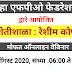 Reshim Sheti Shala : Reshim Kosh Vikri