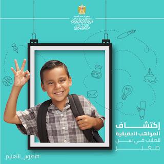تعرف علي نظام المناهج الجديدة 2018 EDUCATION 2.0 المقرر في مرحلة رياض الأطفال والصفوف الأولى