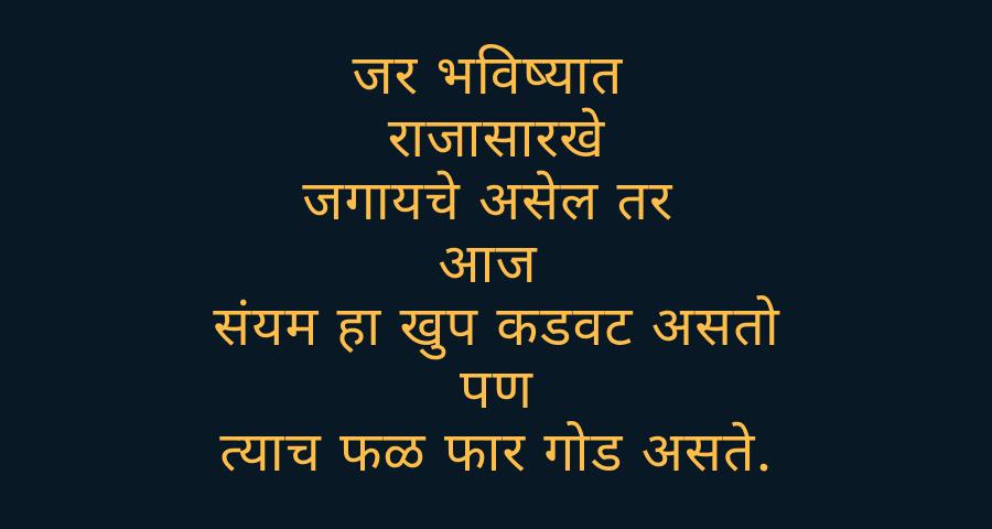 marathi suvichar on life with images