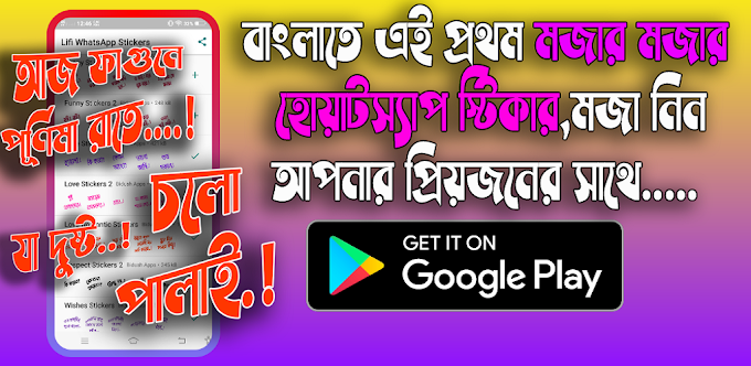 Likhon Stickers for Whatsapp - Bengali Stickers 2020