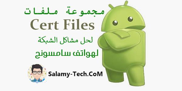 ملفات سيرت Cert Files لحل مشاكل الشبكة لهواتف السامسونج