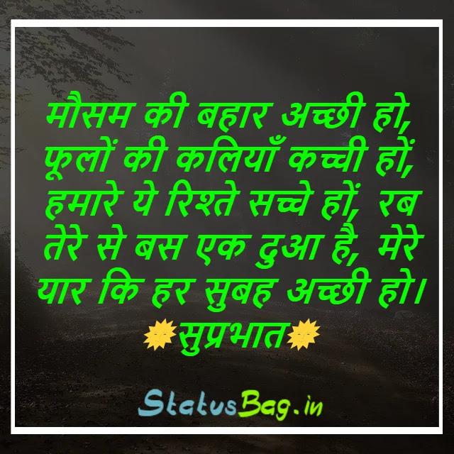 Good Morning Shayari Hindi Status