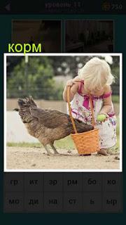 ребенок дает корм в корзинке курице на улице 667 слов 11 уровень