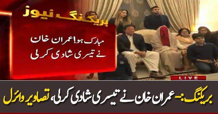 Imran Khan Got Married 3rd Time