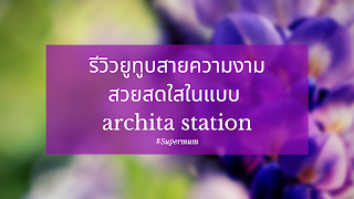 รีวิวยูทูบสายความงาม สวยสดใสในแบบ Archita Station