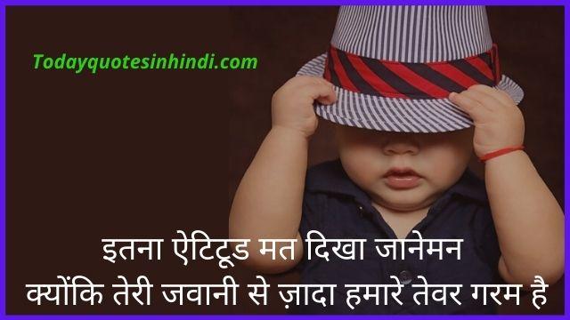 Positive Attitude Quotes In Hindi