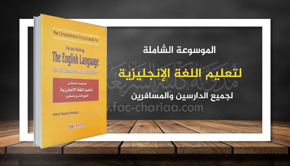 كتاب الموسوعة الشاملة لتعليم اللغة الانجليزية للدارسين والمسافرين  PDF