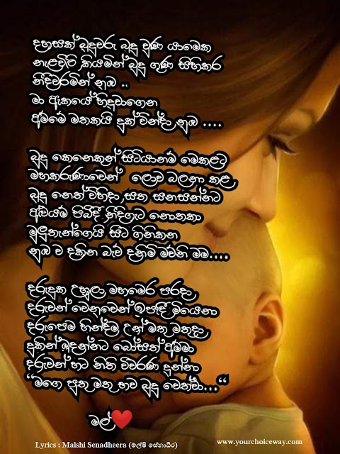 Dahasak Buduwaru Song Lyrics - දහසක් බුදුවරු ගීතයේ පද පෙළ