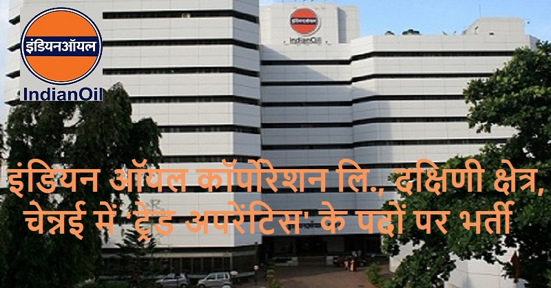 Indian Oil jobs 2020