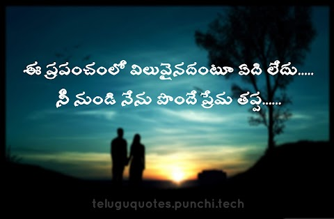 love quotes in telugu || telugu quotes about love