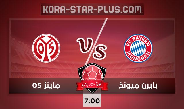 مشاهدة مباراة بايرن ميونخ وماينز 05 بث مباشر كورة ستار اونلاين لايف اليوم بتاريخ 03-01-2021 الدوري الالماني