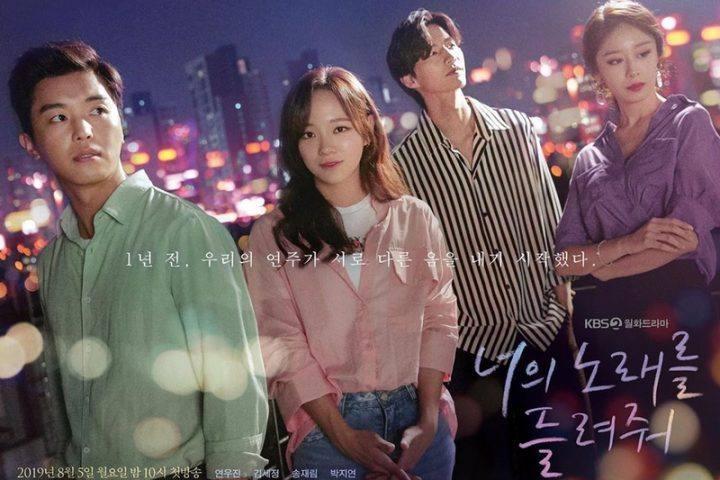 Download Drama Korea I Wanna Hear Your Song Sub Indo Batch