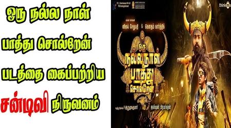 Sun TV Bags Vijay Sethupathy Oru Nalla Naal Paathu solrom