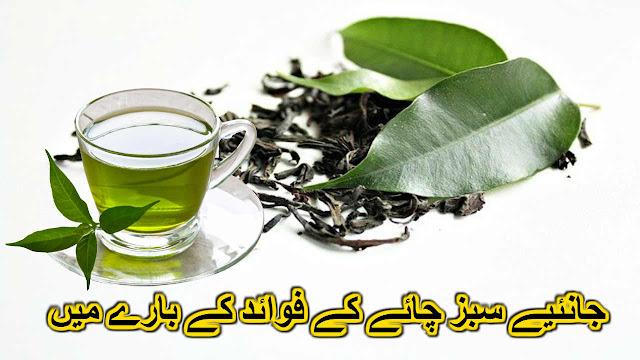 سبز چائے کے فوائد Green tea benefits in urdu