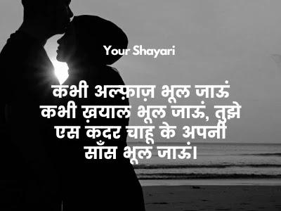 pyar bhari romantic shayari