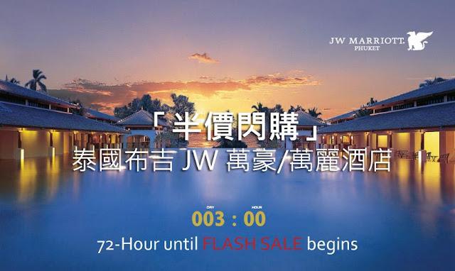 布吉 萬豪、萬麗酒店【限時半價】!每晚HK$699 / TWD 2941起,10月前入住。