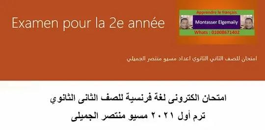 اختبار الكترونى لغة فرنسية للصف الثانى الثانوي الترم الأول ٢٠٢١