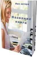 http://www.iozarabotke.ru/2017/05/kak-slelat-3d-oblozhku-dlya-knigi.html
