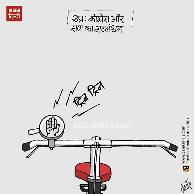 congress cartoon, UP Cartoons, SP, assembly elections 2017 cartoons, cartoonist kirtish bhatt, bbc cartoon