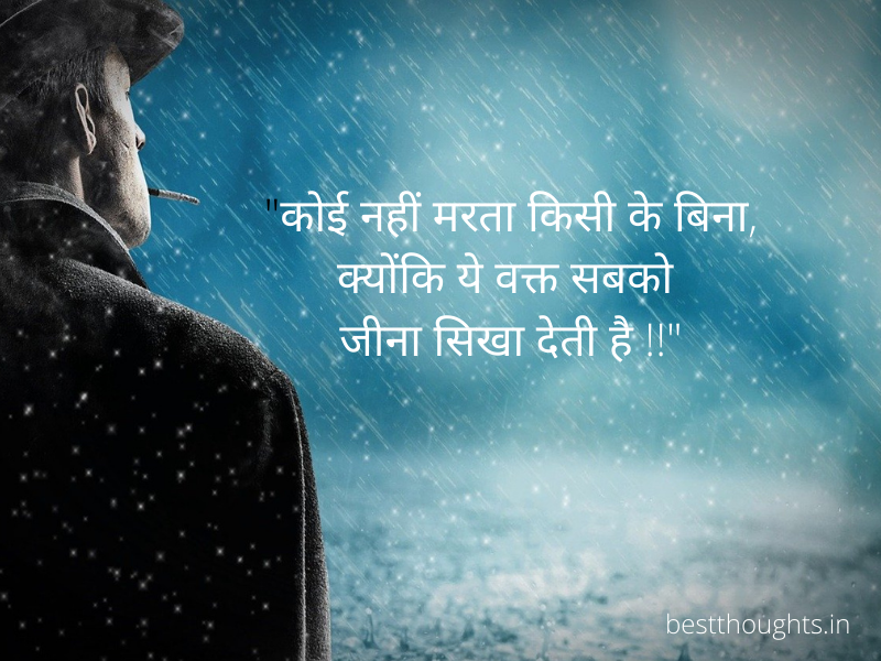 inspirational quotes in hindi about life