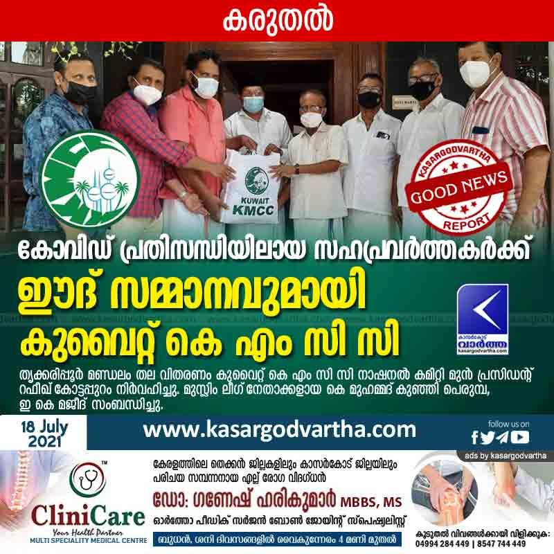 Kasaragod, Kerala, News, president, Kuwait KMCC presented the Eid gift.
