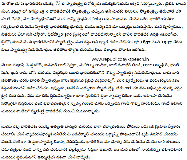 Independence Day Telugu Speech