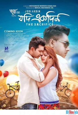 The list of bangladeshi Films of 2019.This is an unofficial list.    1. Shonibar Bikel  2. Nona Joler Kabbo  3. Made In Bangladesh  4. Fagun Haway  5. Manusher Bagan  6. Iti, Tomari Dhaka  7. Project Omi  8. Unoponchash Batash  9. Rasta  10. Free  11. Furut  12. Mission Extreme  13. Bit Coin Scam  14. Shapludu  15. Beauty Circus  16. Rupsha Nodir Bake  17. Jodi Ekdin  18. Nolok  19. Jam  20. Anondo Ashru  21. Mon Debo Mon Nebo  22. Gangchil  23. Romeo Rangbaz  24. Premchor  25.Ondhokar Jogot  26. Prem Amar 2  27. Hridoyer Rongdhonu  28. Beporowa  29. Password   30. Alpha   31. Abotar   32. Amar Prem Amar Priya  33. Daag Hridoye  34. Ratrir Jatri  35. Boyfriend  36. Abar Bosonto  37. Shahenshah  38. Ektu Prem Dorkar  39. Moner Moto Manush Pailam Na  40. Shan  41. Bishwosundori  42. Amar Ma Amar Behesto  43. No Dorai  44. Abbas  45. Akash Mohol  46. Mayaboti  47. Tui Amar Rani  48. Bhalobashar Rajkonya (Princess of Love)  49. Bandhan  50. Onuprobesh  51. Valobashar Zala