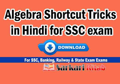 Algebra-Shortcut-Tricks-in-Hindi-for-SSC-exam