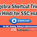 [PDF] Algebra Shortcut Tricks in Hindi for SSC exam