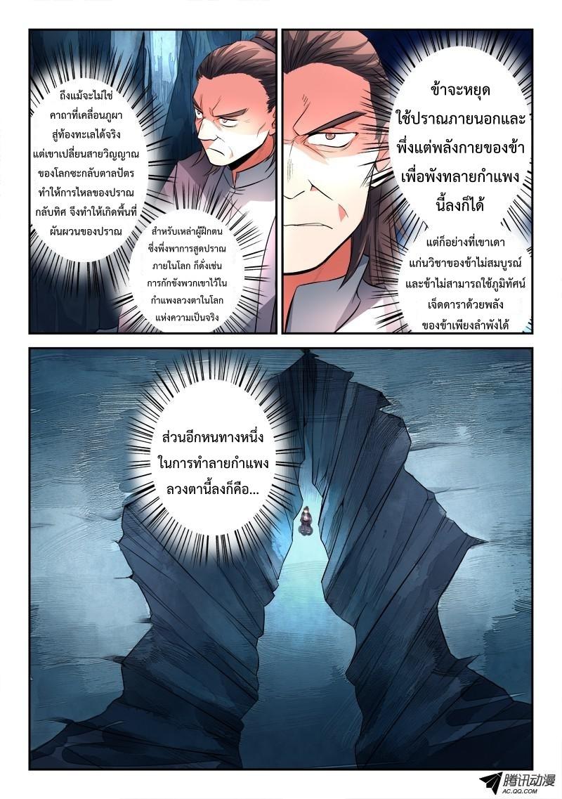 อ่านการ์ตูน Spirit Blade Mountain 117 ภาพที่ 7