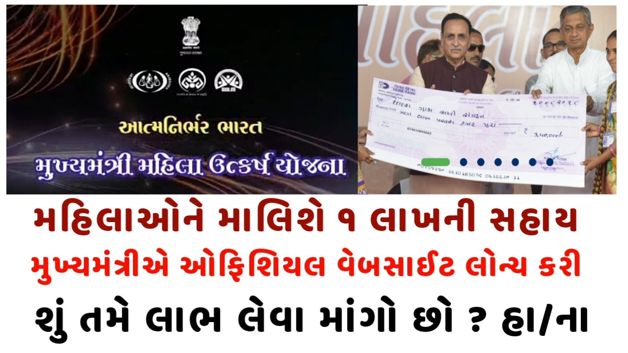 Gujarat CM Vijay Rupani Launches Mahila Utkarsh Yojna Web Portal [www.mmuy.gujarat.gov.in]