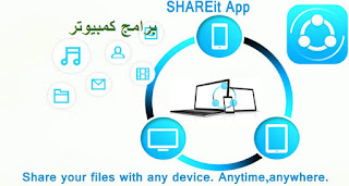 تحميل برنامج shareit للاندرويد برابط مباشر