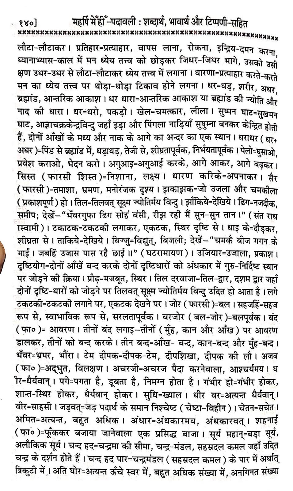 """P44, (क) The essence of saintmat meditation   """"संतमते एक ही बात।..."""" महर्षि मेंहीं पदावली (अरिल) अर्थ सहित/सत्संग ध्यान। पदावली भजन 44 का शब्दार्थ । संतमत की बातें।"""
