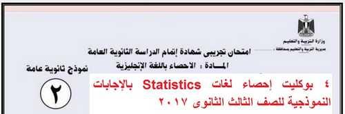 بالإجابات 4 بوكليت الوزارة إحصاء لغات Statistics للثانوية العامة