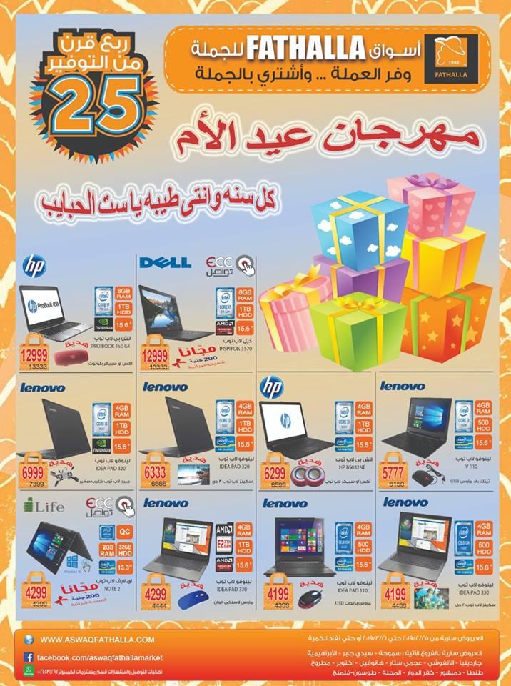 عروض اسواق فتح الله من 25 فبراير حتى 21 مارس 2019 مهرجان عيد الام