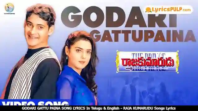GODARI GATTU PAINA SONG LYRICS In Telugu & English - RAJA KUMARUDU Songs Lyrics