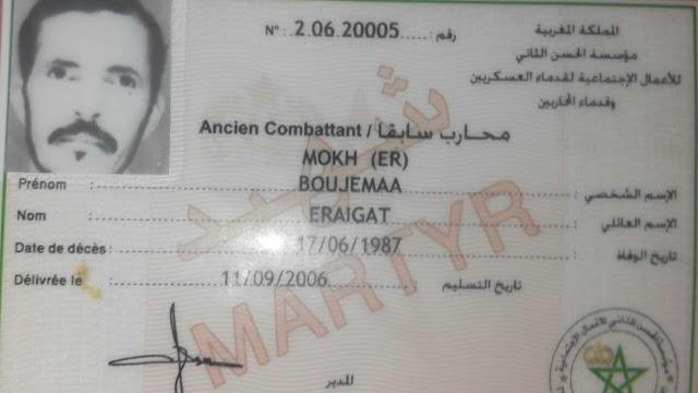 اسماء لا تنسى/الشهيد الريكط بوجمعة شهيد حرب الصحراء وشهيد القوات المسلحة الملكية