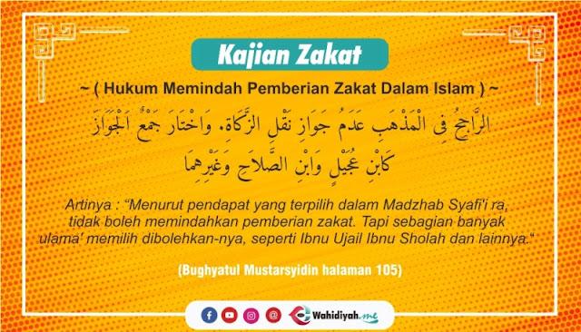 Hukum Memindah Pemberian Zakat Dalam Islam
