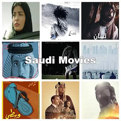 افضل افلام سعودية على مر العصور