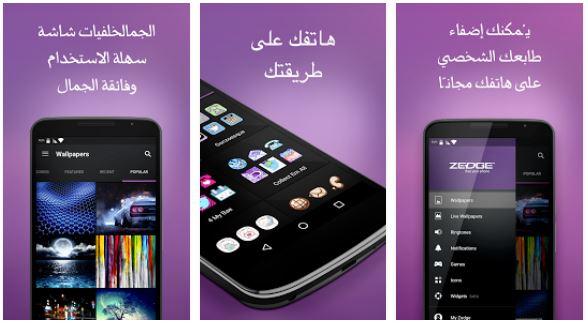 تطبيق ZEDGE لتخصيص نغمات وخلفيات الهاتف للأندرويد والأيفون