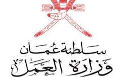 وزارة العمل تعلن عن وظائف حكومية جديده