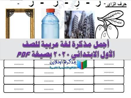 مذكرة لغة عربية أولى ابتدائي ترم أول 2020 pdf