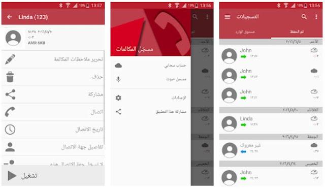 برنامج تسجيل المكالمات للموبايل اندرويد apk مجانا