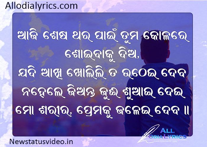 Sad Odia Shayari Status