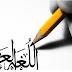 إمتحان شبكات لغة عربية