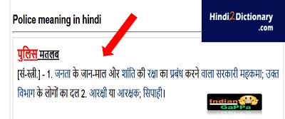 Police-Ko-Hindi-Mein-Kya-Kahate-Hain,पुलिस-को-हिंदी-में-क्या-कहते-हैं, police-ko-hindi-me-kya-kahte-hain,police-ko-hindi-mein-kya-kehte-hain,police-ko-hindi-me-kya-kehte-hain,police-in-hindi,police-meaning-in-hindi