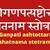 श्रीगणपत्यष्टोत्तरशतनाम स्तोत्रम् | Ganpati ashtottara shatnama stotram |