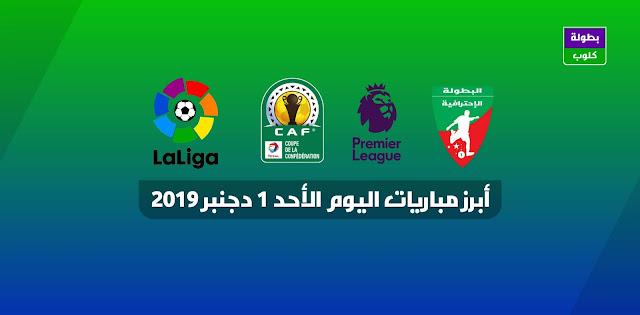 أبرز مباريات اليوم الأحد 1 دجنبر 2019